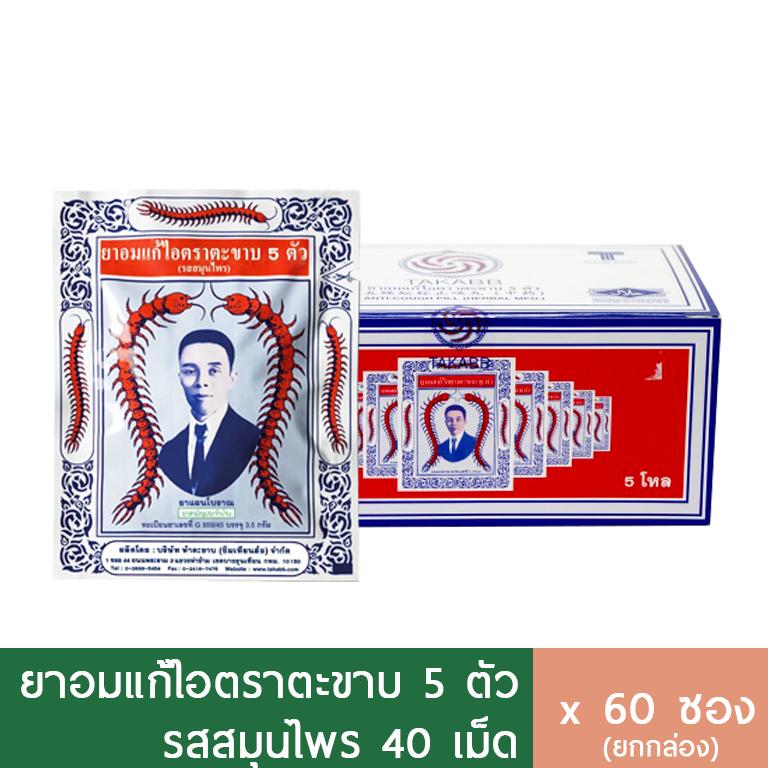 (กล่อง60ซอง) ยาอมแก้ไอตราตะขาบ 5 ตัว