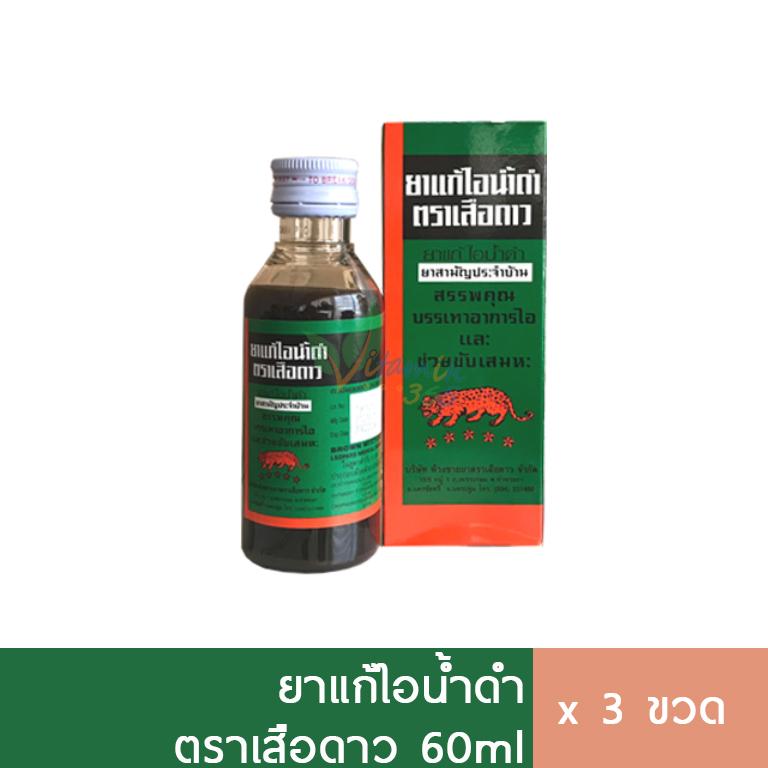 (3ขวด) ยาแก้ไอน้ำดำ ตราเสือดาว 60ml
