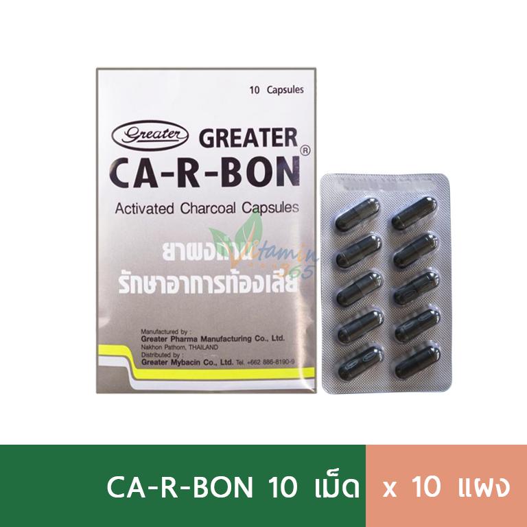 (กล่อง10แผง) Ca-r-bon คาอาบอน ผงถ่าน แก้ท้องเสีย