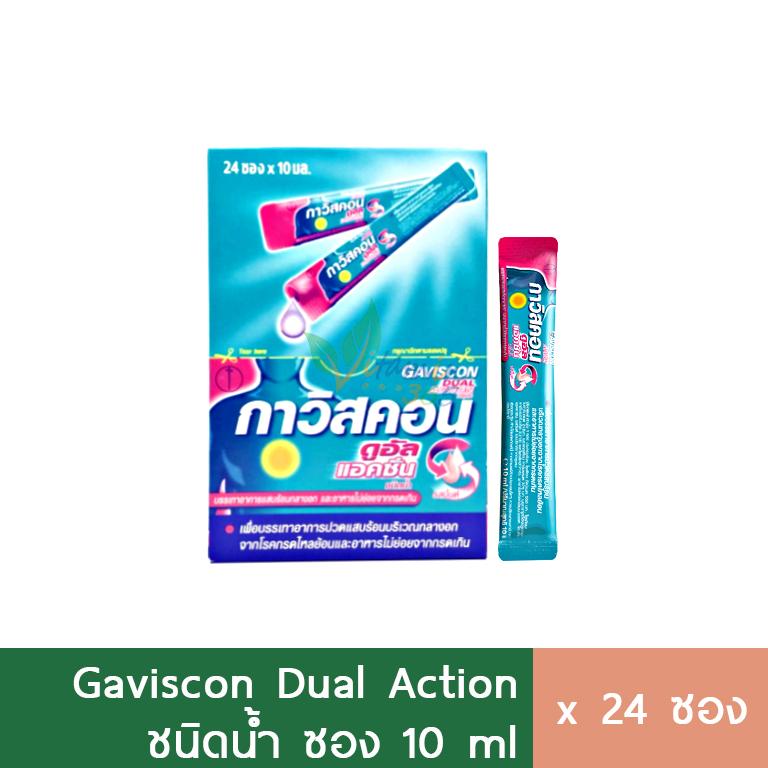 (24ซอง) Gaviscon Dual Action กาวิสคอน ชนิดน้ำ สีชมพู 10ml