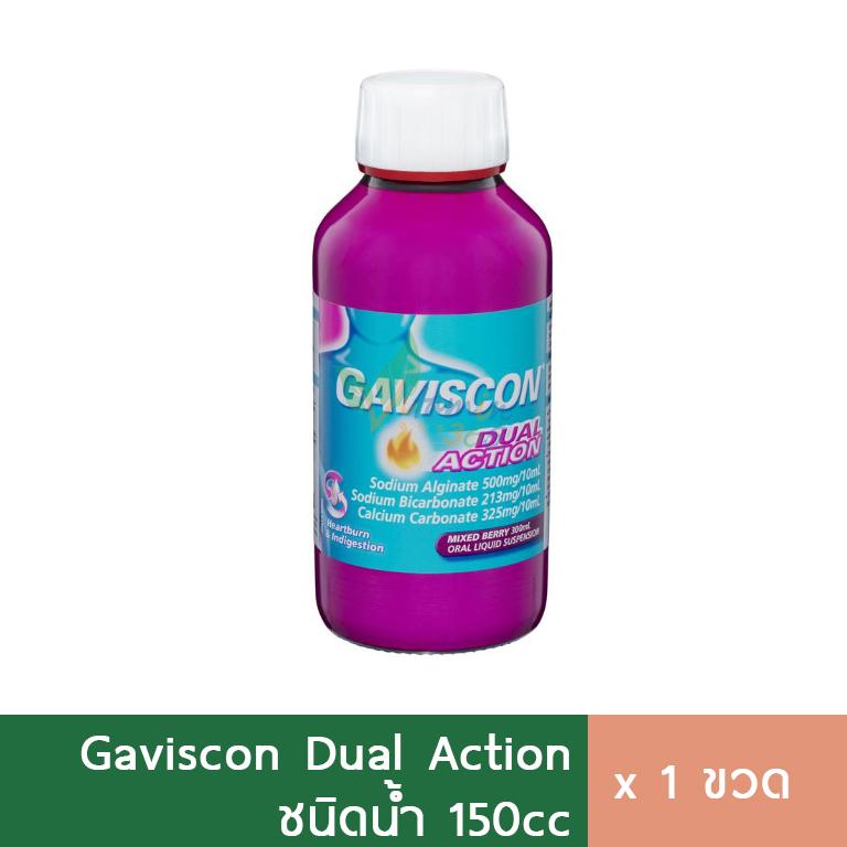 (1ขวด) Gaviscon Dual Action กาวิสคอน ชนิดน้ำ สีชมพู 150ml