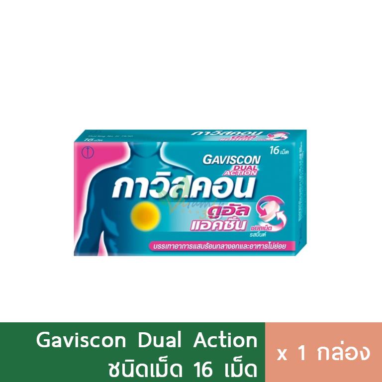 (1กล่อง) Gaviscon Dual Action กาวิสคอน ชนิดเม็ด สีชมพู