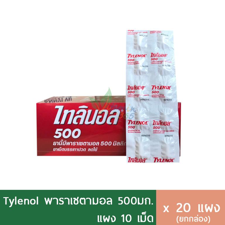 (กล่อง20แผง) Tylenol ไทลินอล พาราเซตามอล 500mg
