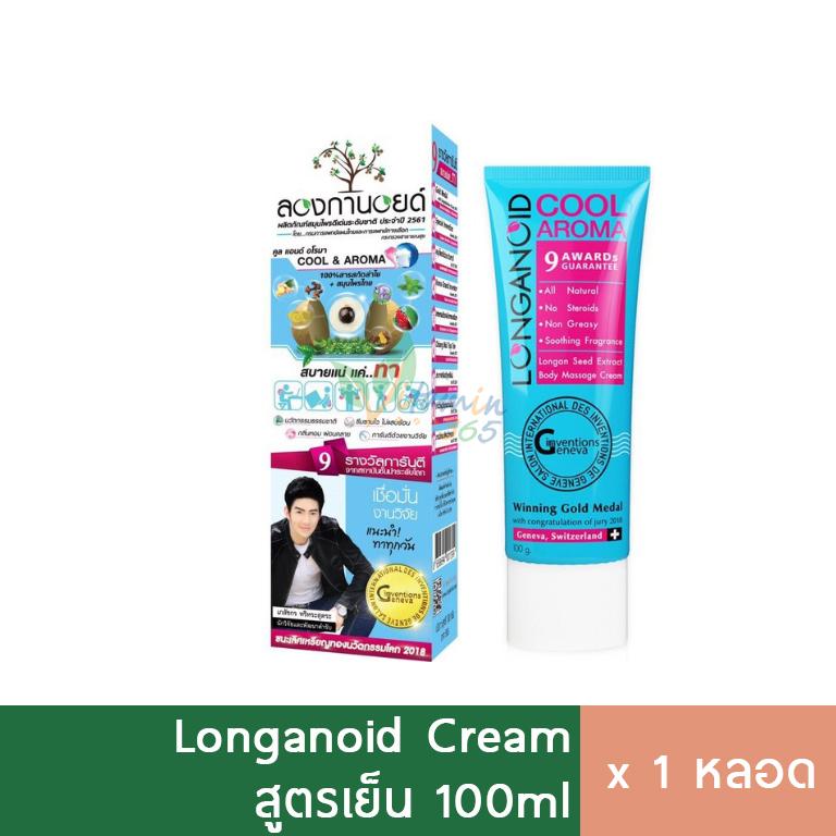 Longanoid ลองกานอยด์ ครีมลำไย สูตรร้อน 100g