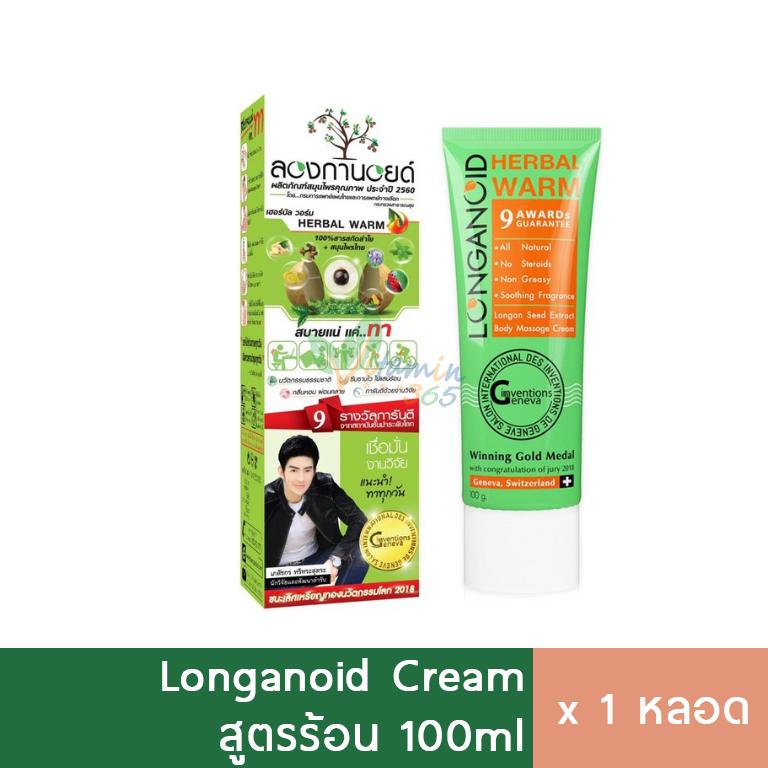 Longanoid ลองกานอยด์ ครีมลำไย สูตรเย็น 100g