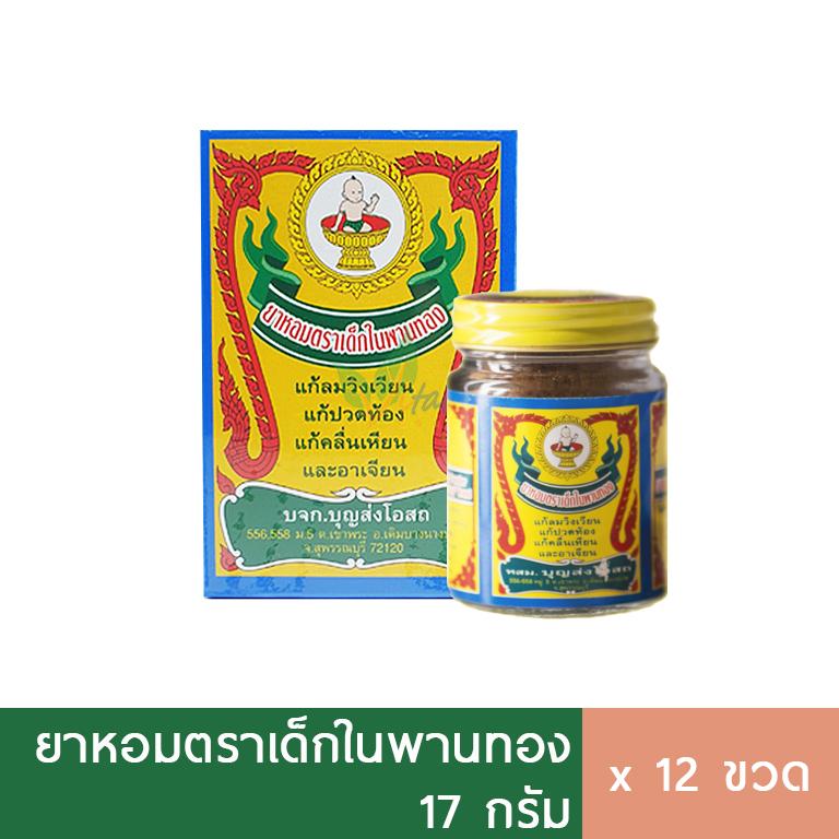 (1โหล) ยาหอมเด็กในพานทอง ขวดกลาง 17 g
