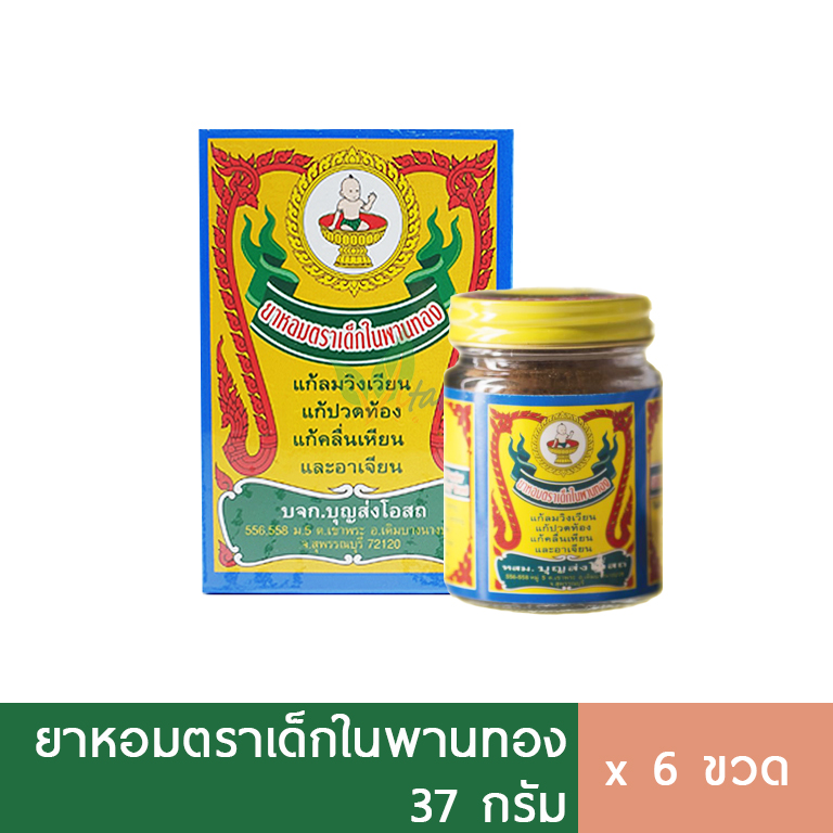 (6ขวด) ยาหอมเด็กในพานทอง ขวดใหญ่ 37 g