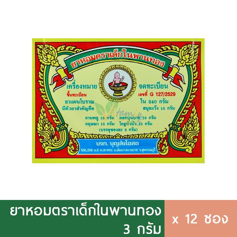 (1โหล) ยาหอมเด็กในพานทอง ซอง 3 g