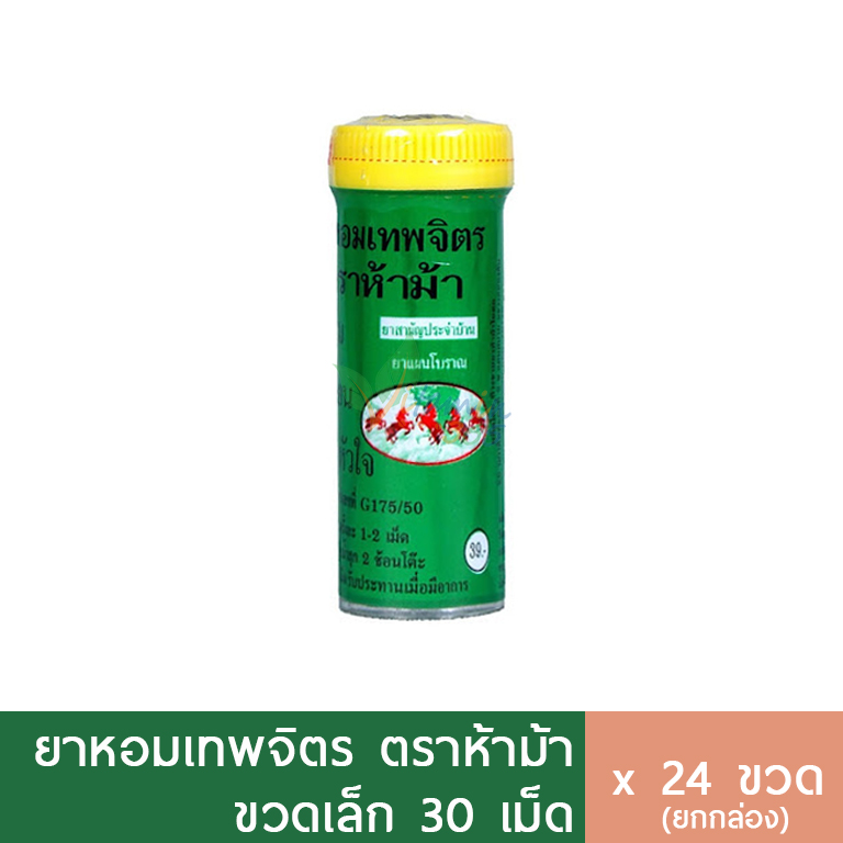 (กล่อง24ขวด) ยาหอมเทพจิตร ตราห้าม้า 30 เม็ด