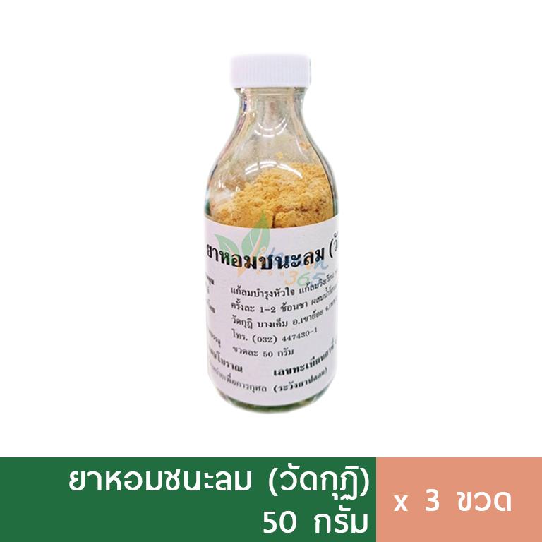 (3ขวด) ยาหอมชนะลม วัดกุฏิ 50 g