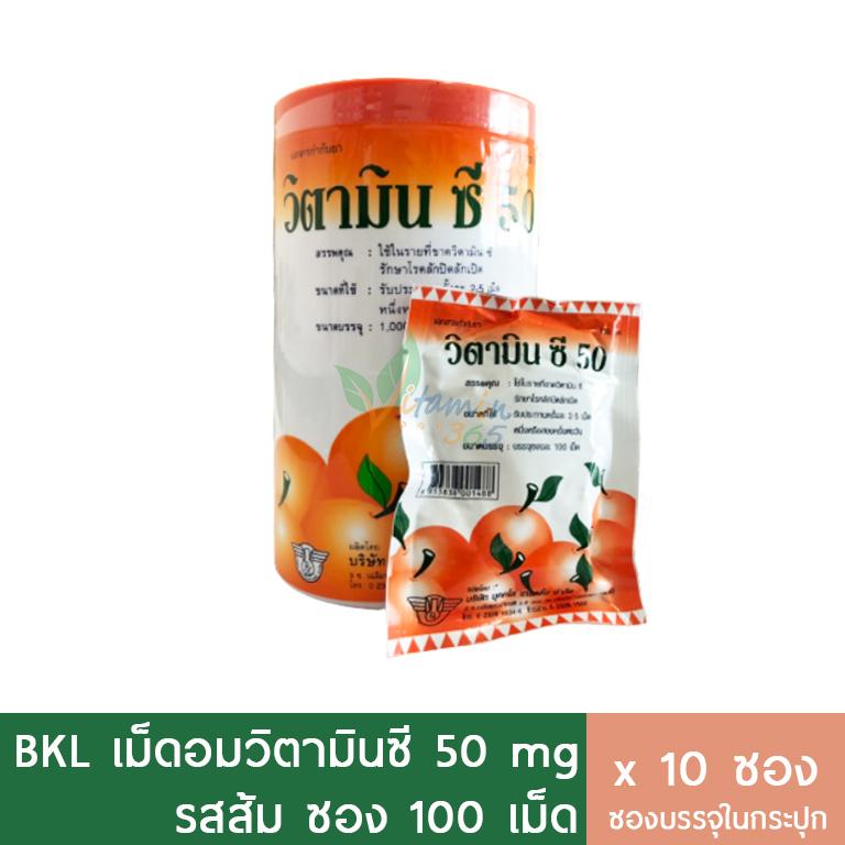(10ซอง) บุคคโล เม็ดอมวิตามินซี 50mg รสส้ม ซอง100เม็ด
