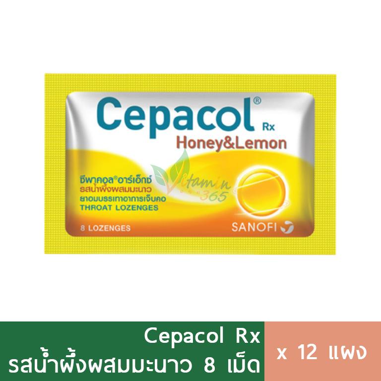 (1โหล) Cepacol รสน้ำผึ้งมะนาว 8 เม็ด