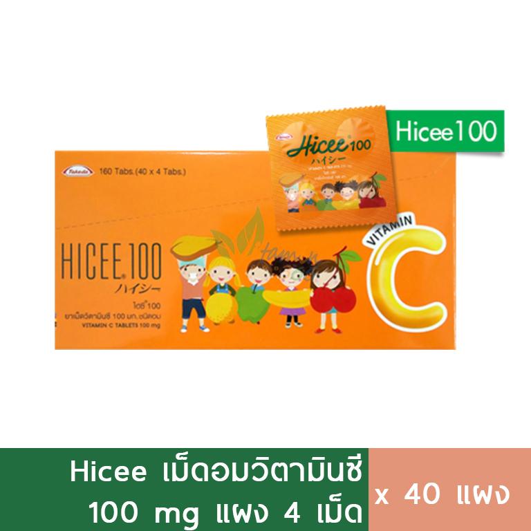 (กล่อง40แผง) Hicee เม็ดอมวิตามินซีเด็ก 100mg แผง4เม็ด