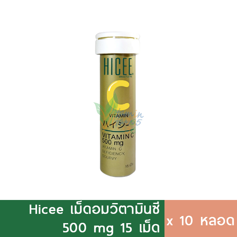 (10หลอด) Hicee วิตามินซี ชนิดอม 500mg 10เม็ด