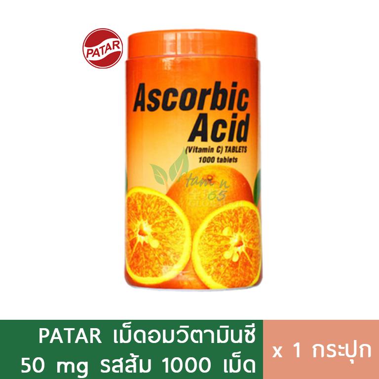 (1000เม็ด) Patar เม็ดอมวิตามินซี 50mg รสส้ม