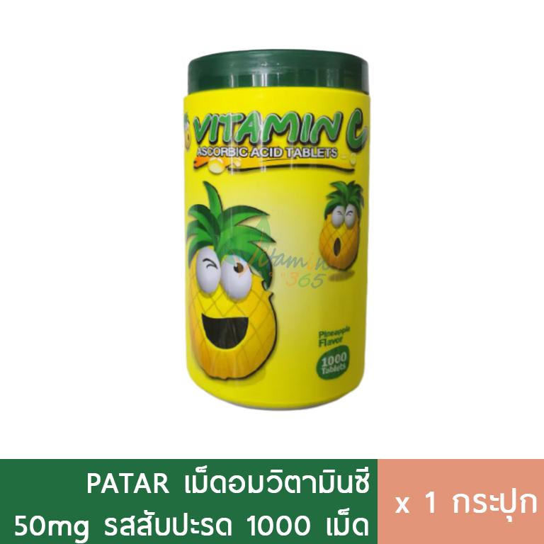 (1000เม็ด) Patar เม็ดอมวิตามินซี 50mg รสสับปะรด