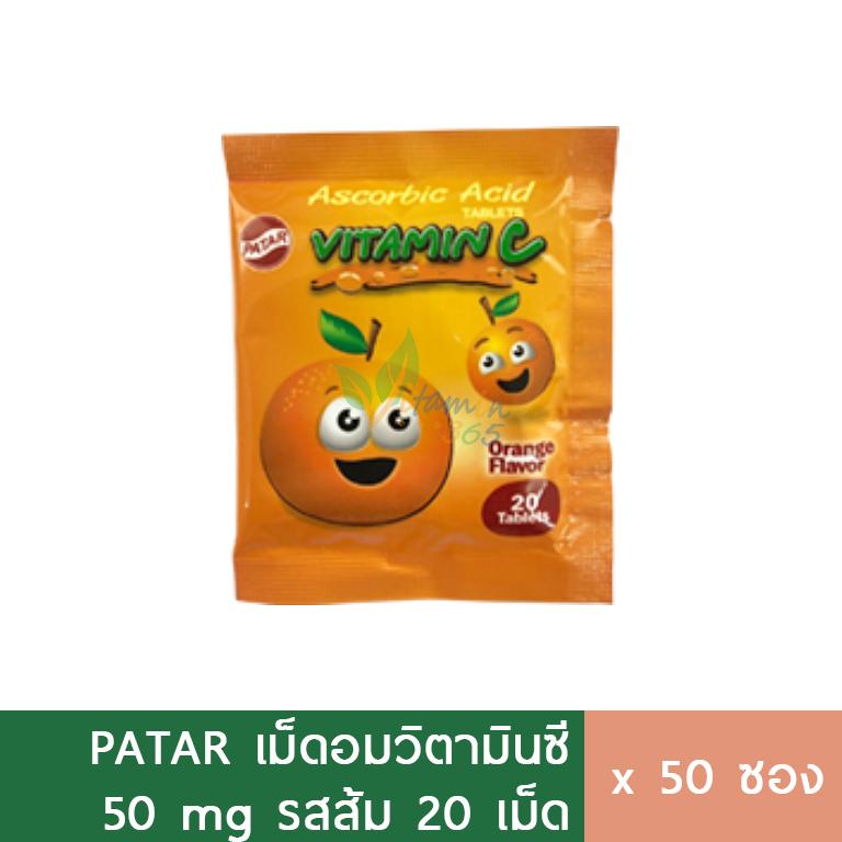 (50ซอง) Patar เม็ดอมวิตามินซี 50mg รสส้ม ซอง20เม็ด