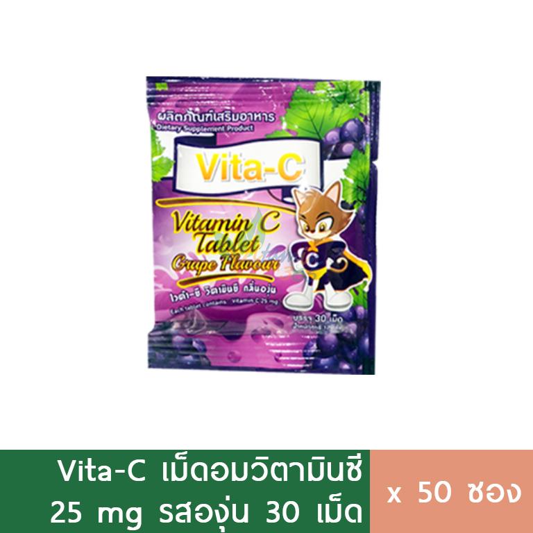 (30ซอง) Vita-C เม็ดอมวิตามินซี 50mg รสองุ่น ซอง30เม็ด