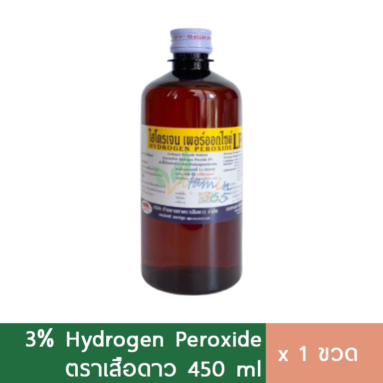 LP 3% Hydrogen Peroxide ฆ่าเชื้อโรค 450ml