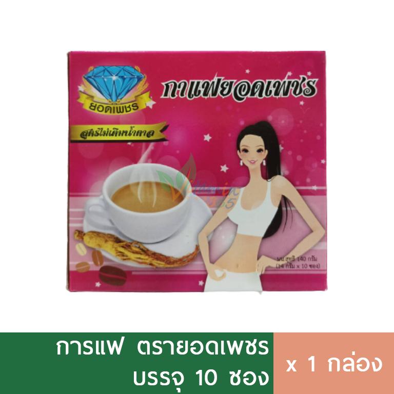 ยอดเพชร กาแฟลดน้ำหนัก 10 ซอง