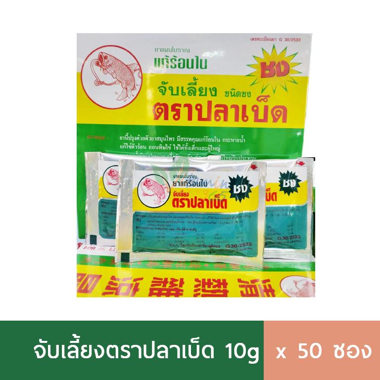 (กล่อง50ซอง) จับเลี้ยงตราปลาเบ็ด ชนิดชง แก้ร้อนใน 10g