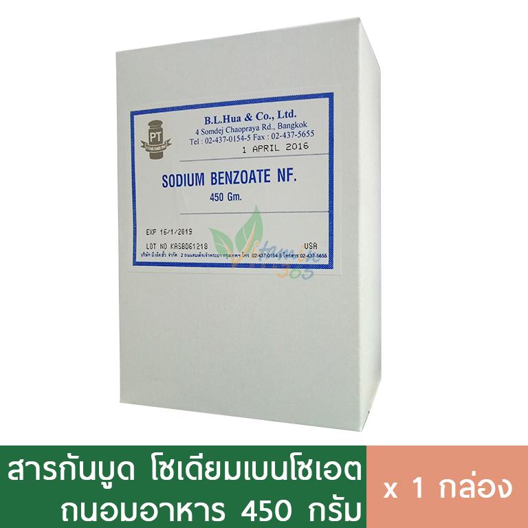 สารกันบูด สารกันเสีย Sodium Benzoate 450g
