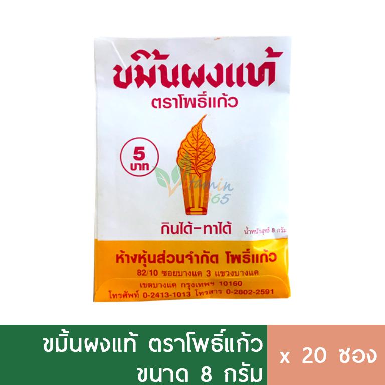 (20ซอง) ขมิ้น ตราโพธิ์แก้ว ซองเล็ก 8g เกรดอาหาร