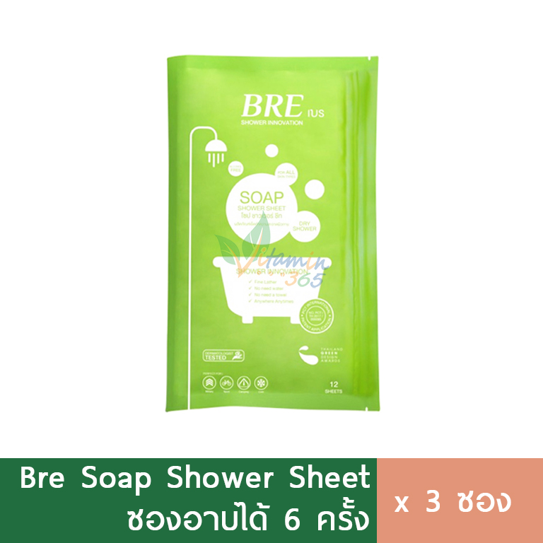 (3ห่อ) Bre แผ่นเช็ดตัว ผ้าอาบน้ำแห้ง ไม่ใช้น้ำ อาบได้6ครั้ง