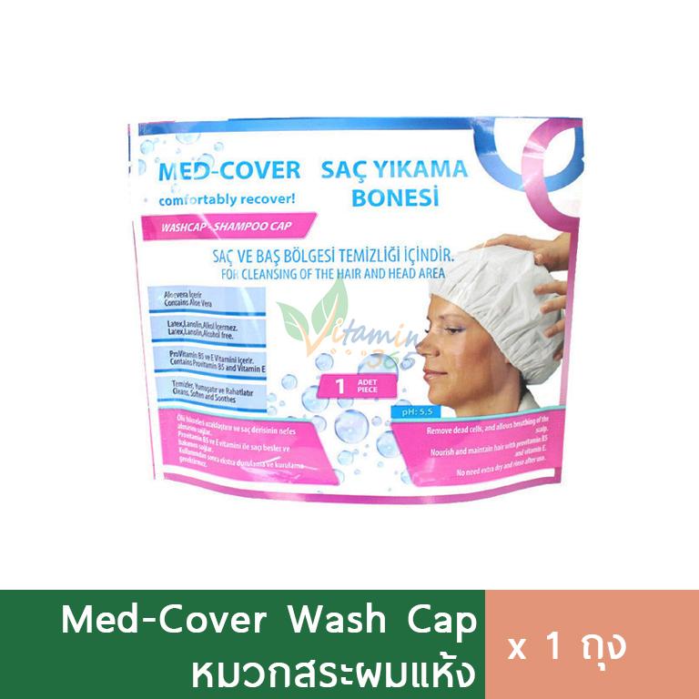 Shampoo Cap หมวกสระผมแห้ง ไม่ใช้น้ำ 1ชิ้น
