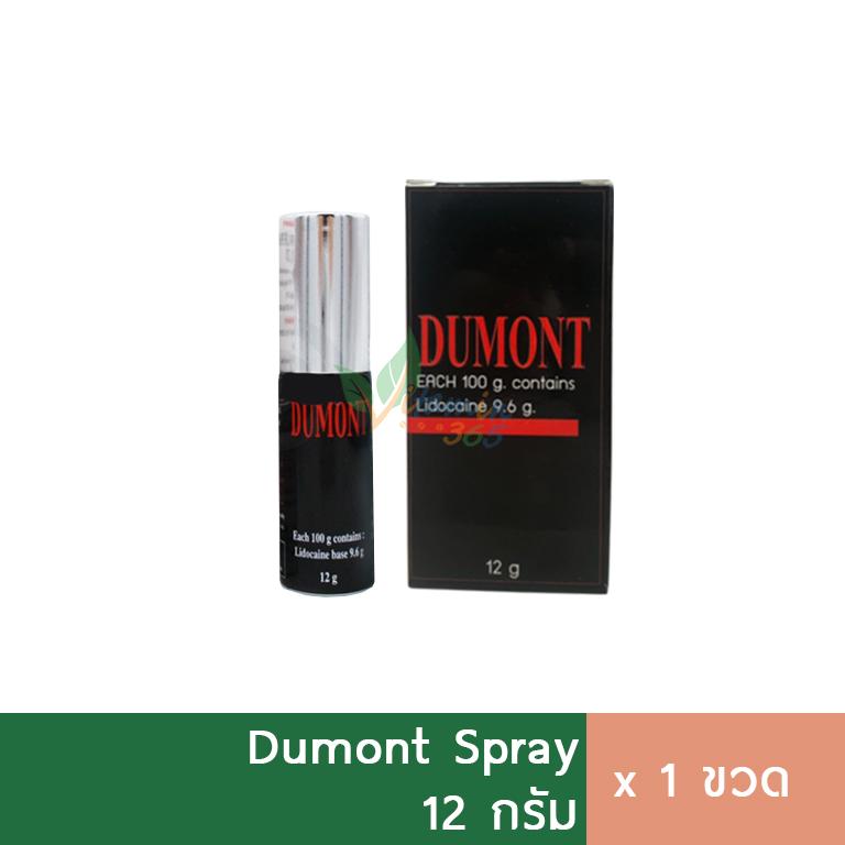 Dumont Spray แก้ปัญหาหลั่งเร็ว เห็นผลทันที 12g