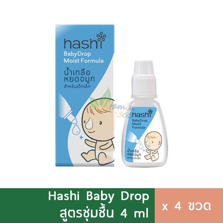 (สีฟ้า4กล่อง) Hashi Drop น้ำเกลือหยดจมูก สูตรชุ่มชื้น 4ml
