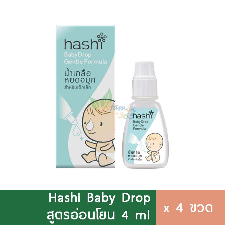 (สีเขียว4กล่อง) Hashi Drop น้ำเกลือหยดจมูก สูตรอ่อนโยน 4ml