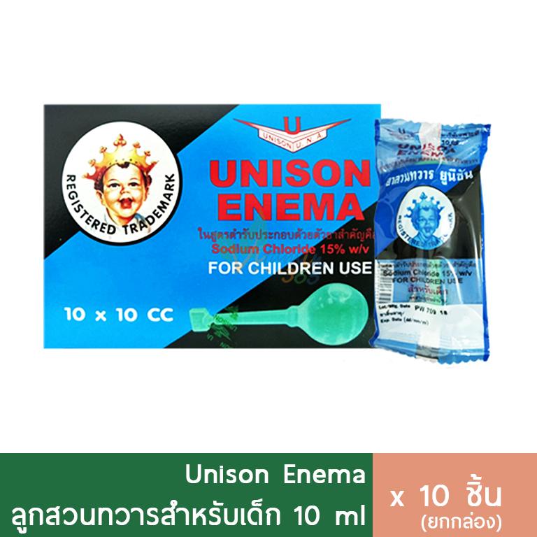 (กล่อง10ชิ้น) Unison Enema ลูกสวน เด็ก 10ml