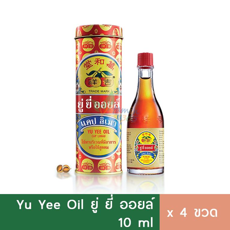(4ขวด) Yu Yee Oil แคปลิเมา มหาหิงค์มาเล 10ml
