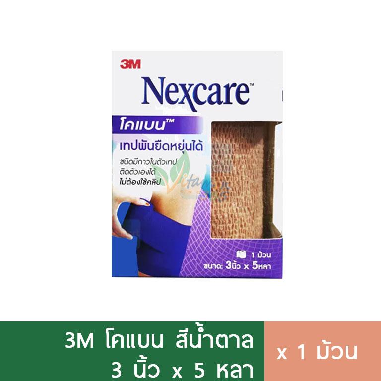 3M Coban เทปพันกระชับกล้ามเนื้อ 3นิ้วx5หลา สีน้ำตาล