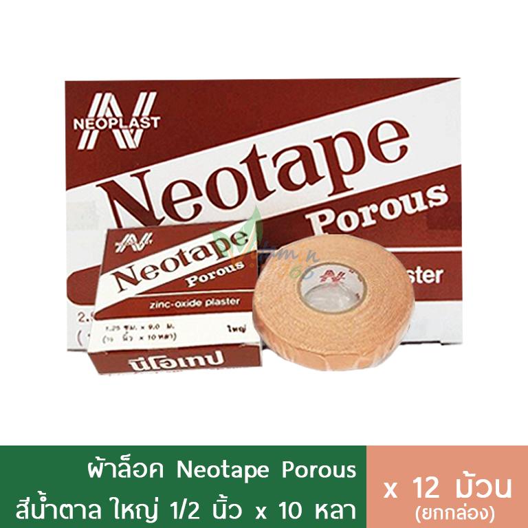 (กล่อง12ม้วน) Neotape ผ้าล็อค สีน้ำตาล ใหญ่ กว้าง1/2นิ้วx10หลา