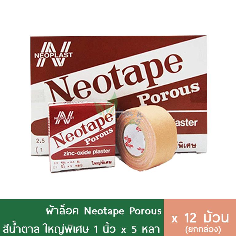 (กล่อง12ม้วน) Neotape ผ้าล็อค สีน้ำตาล ใหญ่พิเศษ กว้าง1นิ้วx5หลา
