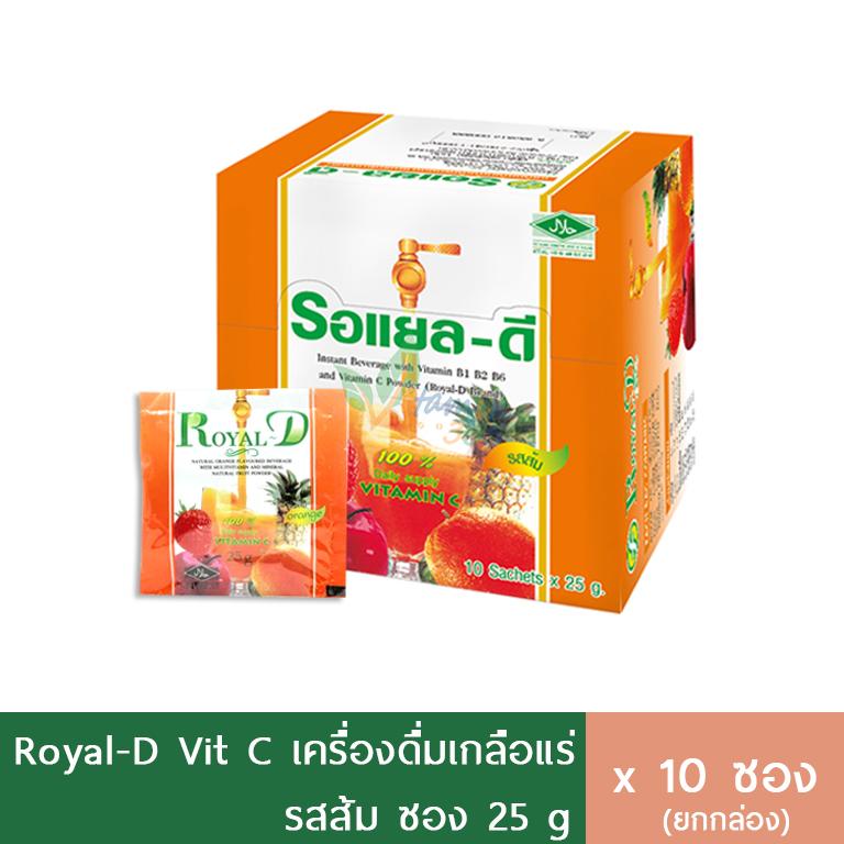 (กล่อง10ซอง) Royal D Vit C เกลือแร่ รอแยลดี วิตซี เพิ่มวิตามิน 25g