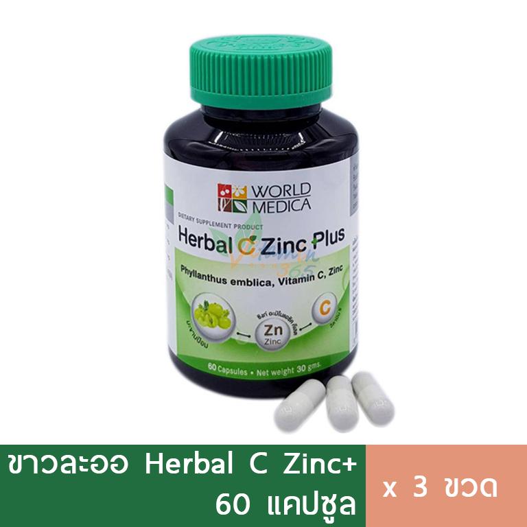 (3กระปุก) ขาวละออ Herbal C Zinc เสริมภูมิ ต้านหวัด ต้านสิว ผิวสวย 60 แคปซูล