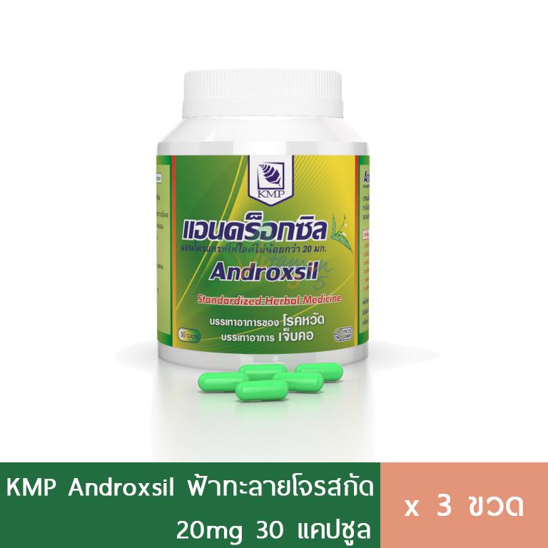 (3ขวด) KMP Androxil ฟ้าทะลายโจรสกัด 20mg 30 แคปซูล