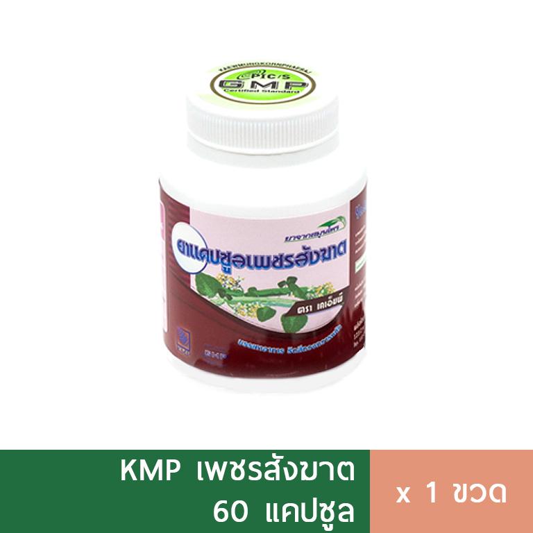 KMP เพชรสังฆาต 60 แคปซูล