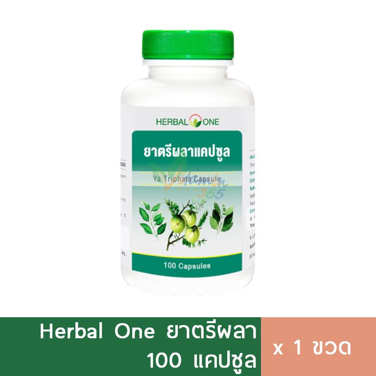 Herbal One ตรีผลา 100 เม็ด อ้วยอัน