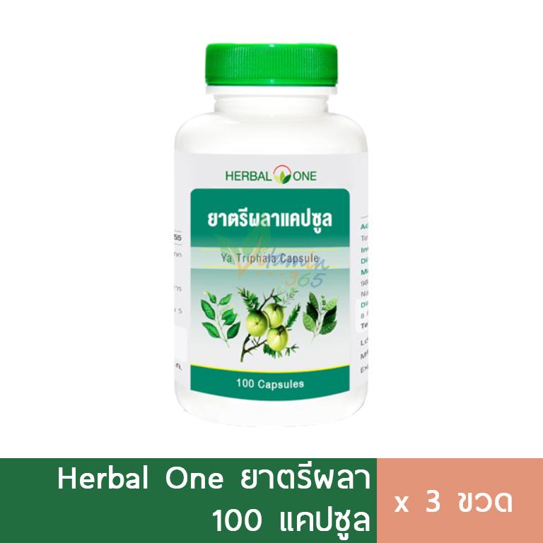 (3ขวด) Herbal One ตรีผลา 100 เม็ด อ้วยอัน