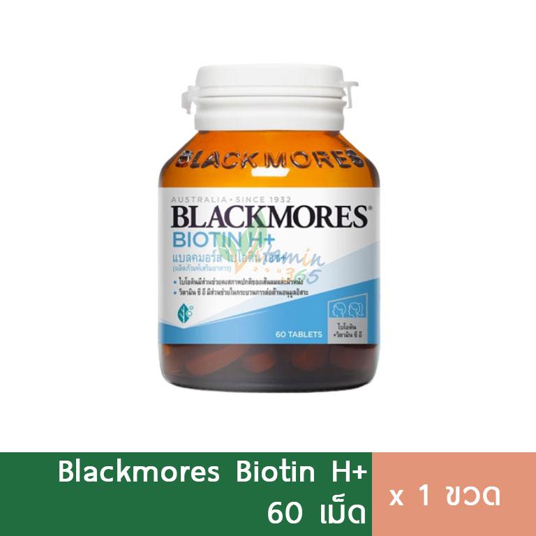 Blackmores Biotin H+ ไบโอติน บำรุงผม ขน เล็บ 60เม็ด