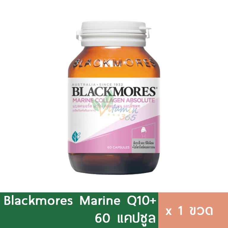 Blackmores Marine Collagen Co Q10+ มารีน คอลลาเจน 60แคปซูล