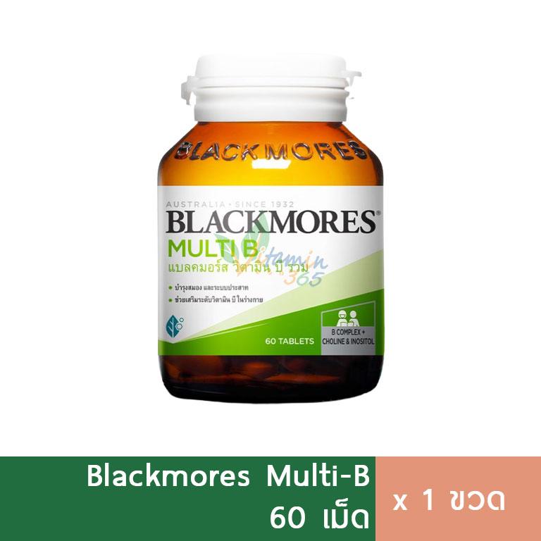 Blackmores Multi B  วิตามินบีรวม บำรุงระบบประสาท 60เม็ด