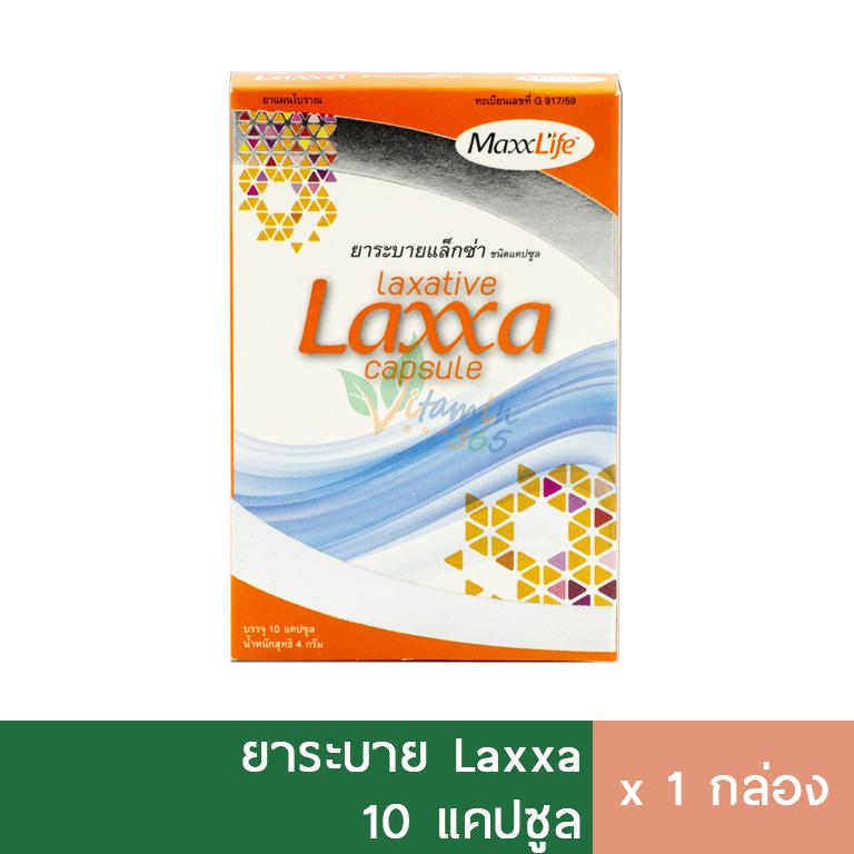 Maxxlife Laxxa ยาระบาย 10 แคปซูล