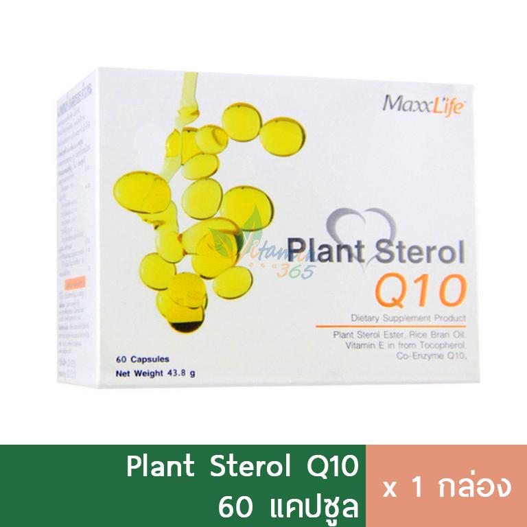 Maxxlife Plant Sterol Q10 ลดไขมัน 60 แคปซูล