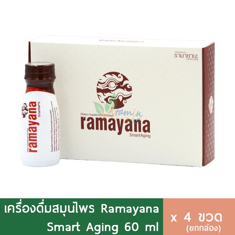 (กล่อง4ขวด) Ramayana Smart Aging 60ml