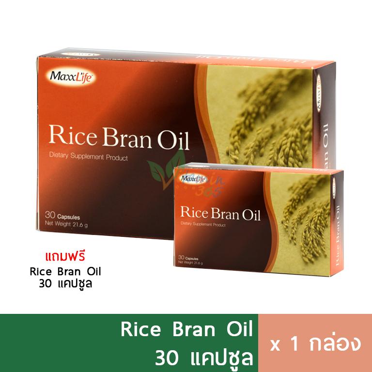 Maxxlife Rice Bran Oil น้ำมันรำข้าว 30 แคปซูล